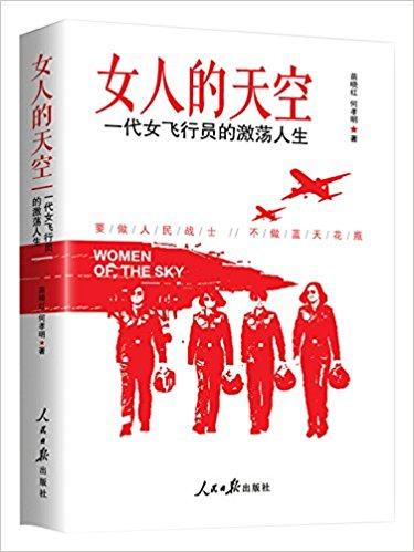 《女人的天空:一代女飞行员的激荡人生》