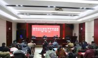 湘西州计生协系统开展党的十九大精神集中培训