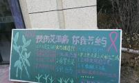 铂悦社区开展预防艾滋病宣传活动