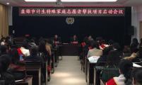 盘锦市启动计生特殊家庭志愿者帮扶项目