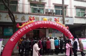 """新干县计生协举办""""世界艾滋病日""""主题宣传活动"""