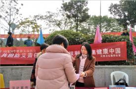 """铜陵市天井湖社区计生协开展""""世界艾滋病日""""宣传活动"""