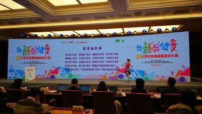 2017年大学生青春健康演讲大赛全国总决赛在京举办