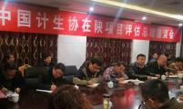 陕西召开中国计生协、中国人囗基金会项目评估总结座谈会