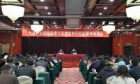 陕西省威廉希尔登录协举办全省威廉希尔登录协系统 学习贯彻党的十九大精神