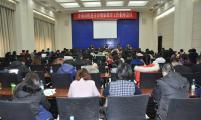 济南市举办推进青春健康教育工作 倡导会议