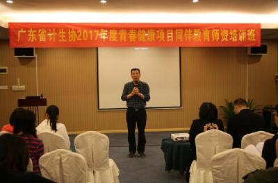 广东省威廉希尔登录协举办2017年度青春健康项目同伴教育师资培训班