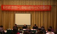 辽宁省计生协召开学习贯彻党的十九大精神座谈会