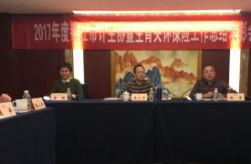 镇江市召开计生协工作暨生育关怀保险工作总结表彰会