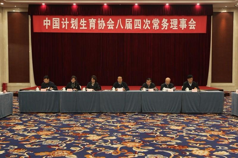 中国计生协八届四次常务理事会在京召开.jpg
