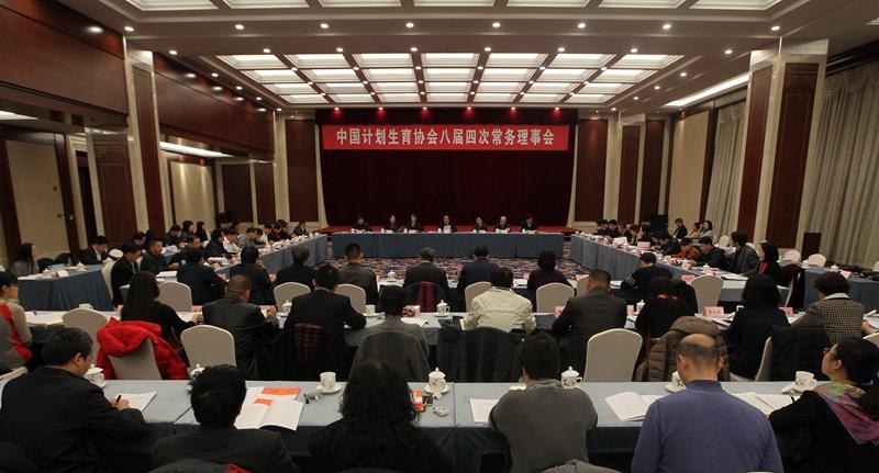 中国计生协八届四次常务理事会在京召开-3.jpg