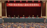 中国计生协八届四次常务理事会在京召开