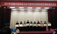 云南省计生协在全国创建幸福家庭活动研修班上作经验交流