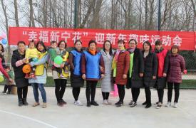"""新坝镇举办""""幸福新宁花""""迎新年趣味运动会"""