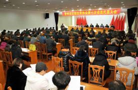 晋州市计生协召开第七次会员代表大会