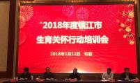 镇江市威廉希尔登录协召开2018年度生育关怀行动培训会