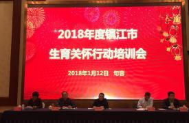 镇江市计生协召开2018年度生育关怀行动培训会