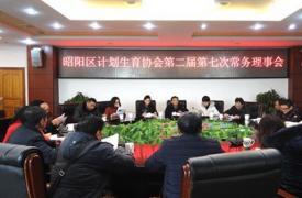 昭通市昭阳区计生协会召开二届七次常务理事会