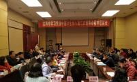 宝鸡市威廉希尔登录协举行学习贯彻中国威廉希尔登录协八届三次理事会精神