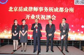 北京岳成律师事务所25年传奇历程