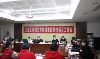 中国计生协专家组评估重庆市江北区计生特殊家庭帮扶工作