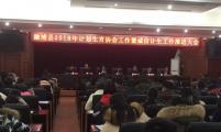 溆浦县召开2018年威廉希尔登录协工作暨诚信威廉希尔登录工作会议