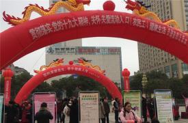 """鹰潭市开展""""把健康带回家""""关爱流动人口宣传活动"""