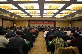 陕西省计生协召开2018年全省计划生育协会工作会