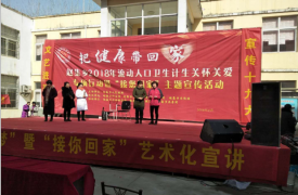 """赵集乡计生协开展""""把健康带回家""""宣传活动"""
