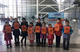 沈阳市大东区津桥街道五月社区计生协关爱儿童公益活动