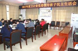 新田县委常委指导县卫计委党委领导班子民主生活会