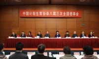 中国威廉希尔登录协八届三次全国理事会在京召开