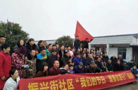 """汉南区振兴街社区开展""""暖春志愿服务行""""活动"""