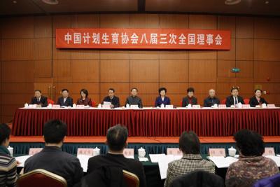 中国计生协八届三次全国理事会在京召开