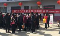 """米脂县威廉希尔登录协会开展庆""""三八""""关爱女性送温暖活动"""