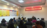 武汉江岸区后湖街幸福社区计生协开展 庆三八法律知识讲座