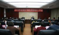 辽宁省计划生育协会召开2018年全省工作会议