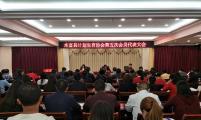 昭通市水富县威廉希尔登录协召开第五次会员代表大会