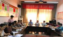 合肥市汉嘉社区开展学《人生》用《人生》活动