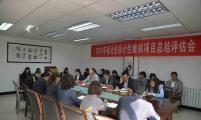陕西省威廉希尔登录协召开威廉希尔登录家庭维权项目评估推进会