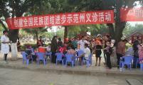 """云南红河州元阳人民医院开展""""民族团结一家亲""""义诊宣传"""