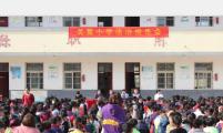 太和县关集镇计生协:法制进校园 关爱留守儿童