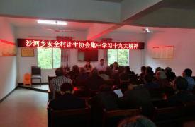 垫江县学《计生协会员群众学习贯彻党的十九大精神手册》