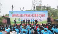 """重庆市计生协举办""""2018年流动人口健步行活动"""""""