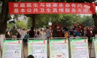 """云南省红河州元阳县大型义诊让老百姓赶""""健康"""" 集"""