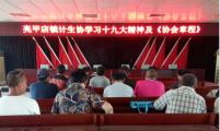 河北省玉田县计生协广泛开展学习活动