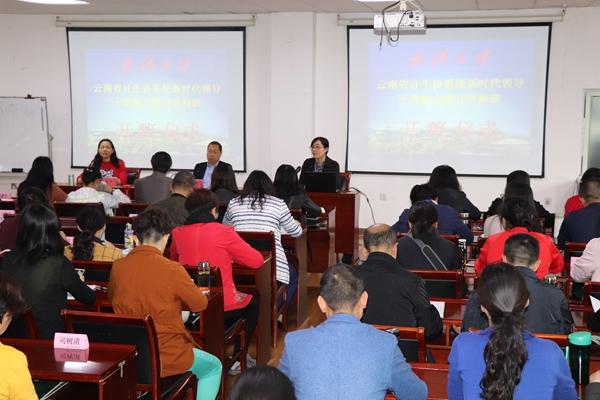 云南省计生协系统新时代领导干部能力提升研修班在武汉大学顺利举办1.jpg