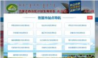 内蒙古计生协盟市、计划单列市网站群进入试运行阶段