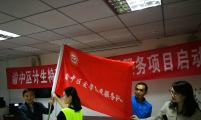 重庆市计生特殊家庭帮扶志愿服务项目在渝中区启动