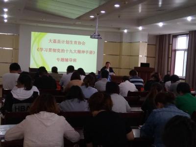 大荔县威廉希尔登录协举办学习贯彻党的十九大精神手册专题辅导